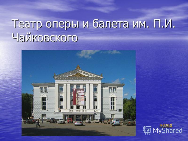 Театр оперы и балета им. П.И. Чайковского назад