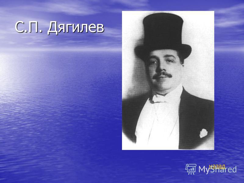 С.П. Дягилев назад