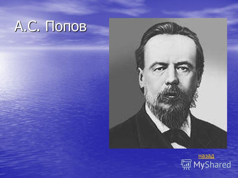 А.С. Попов назад