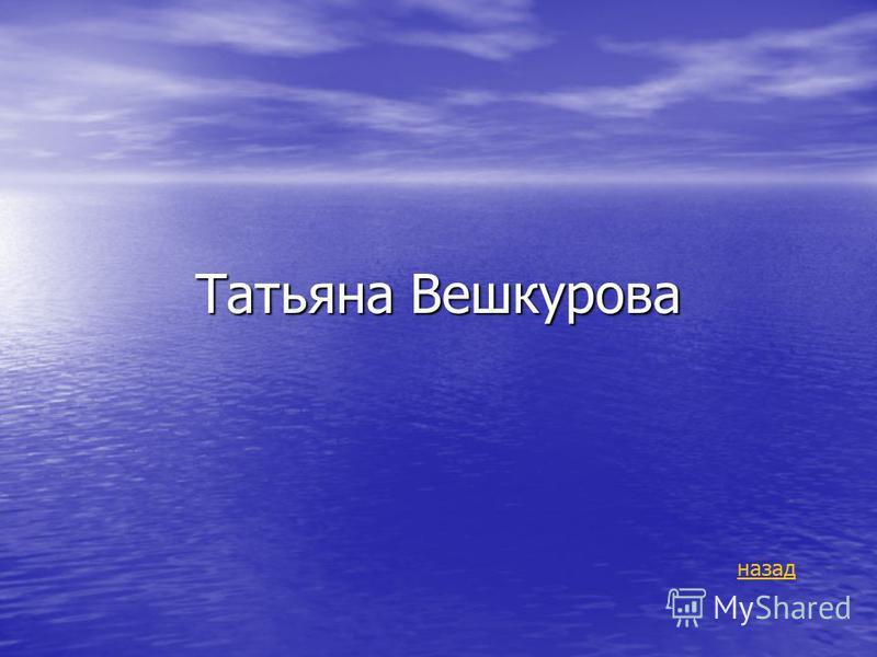 Татьяна Вешкурова назад