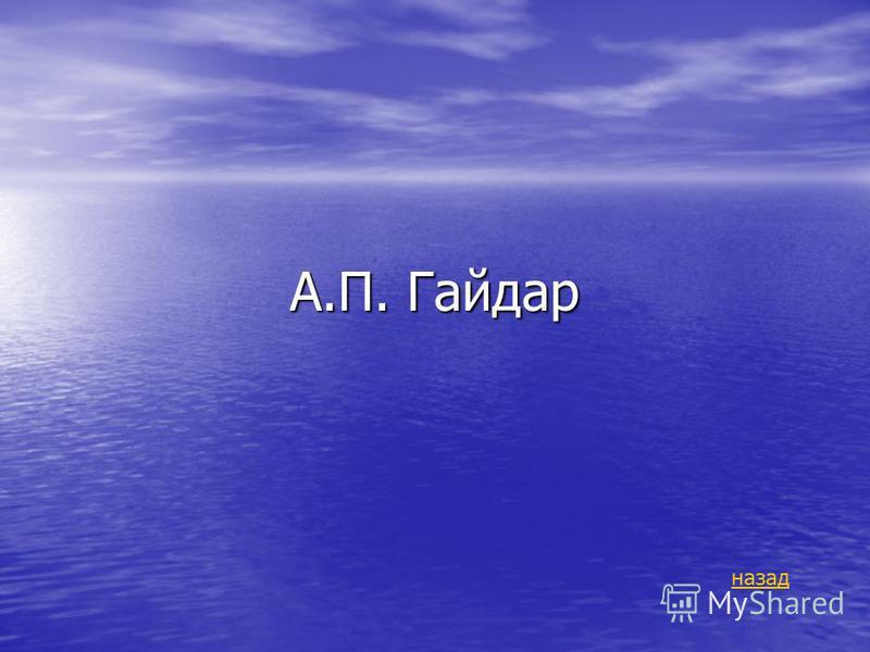 А.П. Гайдар назад