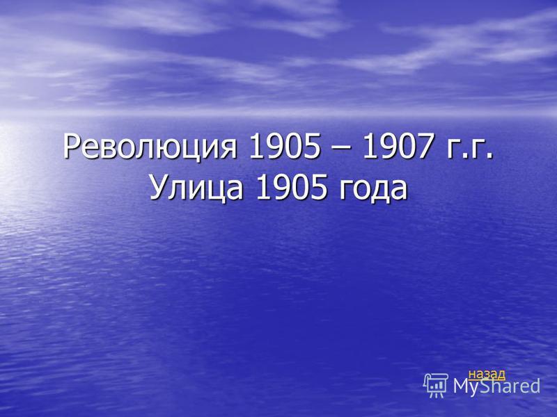 Революция 1905 – 1907 г.г. Улица 1905 года назад