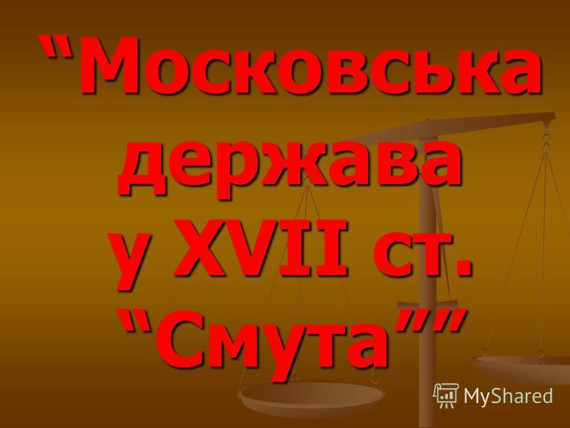 Московська держава у ХVІІ ст. Смута Московська держава у ХVІІ ст. Смута
