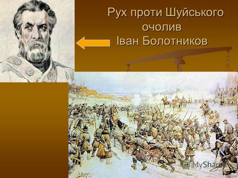 Рух проти Шуйського очолив Іван Болотников Рух проти Шуйського очолив Іван Болотников