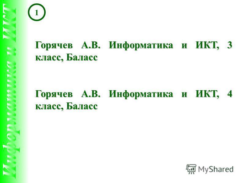 Горячев А.В. Информатика и ИКТ, 3 класс, Баласс Горячев А.В. Информатика и ИКТ, 4 класс, Баласс 1