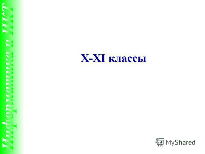 X-XI классы