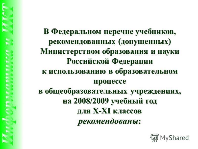 В Федеральном перечне учебников, рекомендованных (допущенных) Министерством образования и науки Российской Федерации к использованию в образовательном процессе в общеобразовательных учреждениях, на 2008/2009 учебный год для X-XI классов рекомендованы