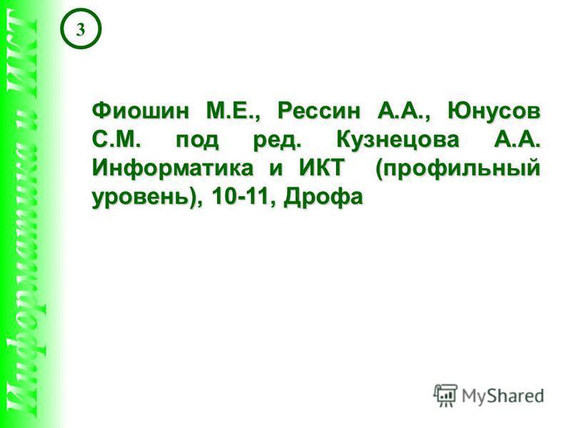 Фиошин М.Е., Рессин А.А., Юнусов С.М. под ред. Кузнецова А.А. Информатика и ИКТ (профильный уровень), 10-11, Дрофа 3