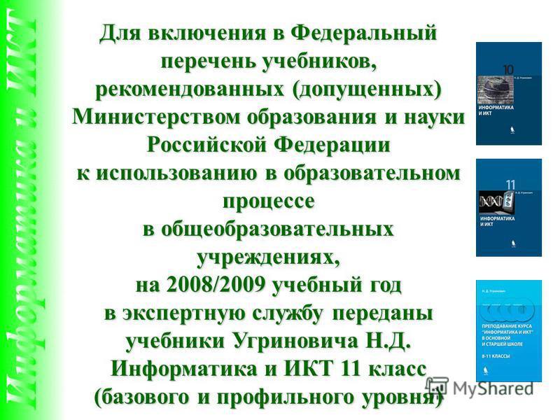 Для включения в Федеральный перечень учебников, рекомендованных (допущенных) Министерством образования и науки Российской Федерации к использованию в образовательном процессе в общеобразовательных учреждениях, на 2008/2009 учебный год в экспертную сл