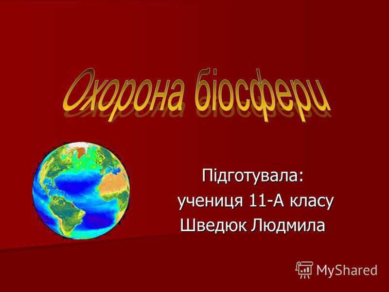 Підготувала: учениця 11-А класу учениця 11-А класу Шведюк Людмила