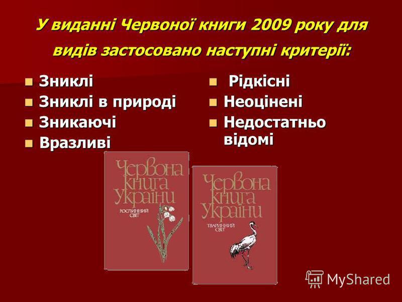 У виданні Червоної книги 2009 року для видів застосовано наступні критерії: Зниклі Зниклі Зниклі в природі Зниклі в природі Зникаючі Зникаючі Вразливі Вразливі Рідкісні Рідкісні Неоцінені Неоцінені Недостатньо відомі Недостатньо відомі