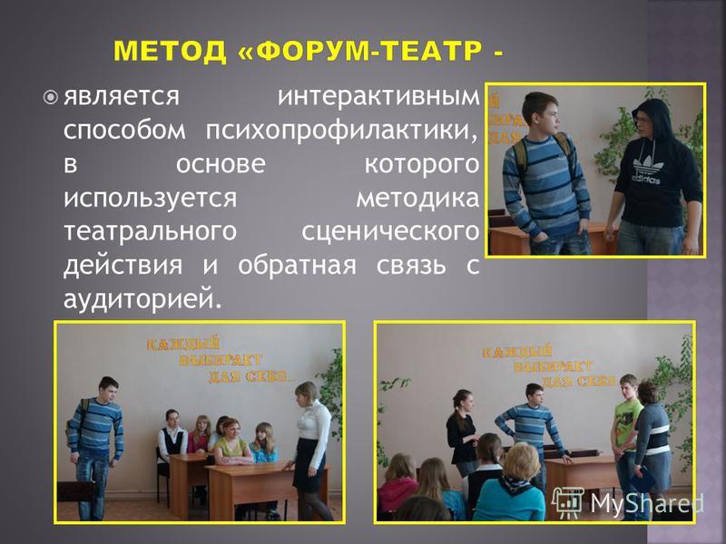 является интерактивным способом психопрофилактики, в основе которого используется методика театрального сценического действия и обратная связь с аудиторией.
