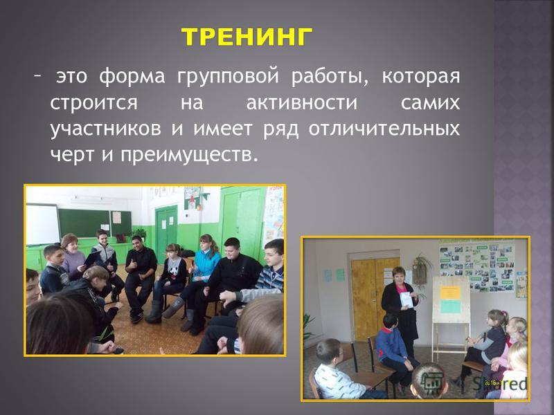 – это форма групповой работы, которая строится на активности самих участников и имеет ряд отличительных черт и преимуществ.