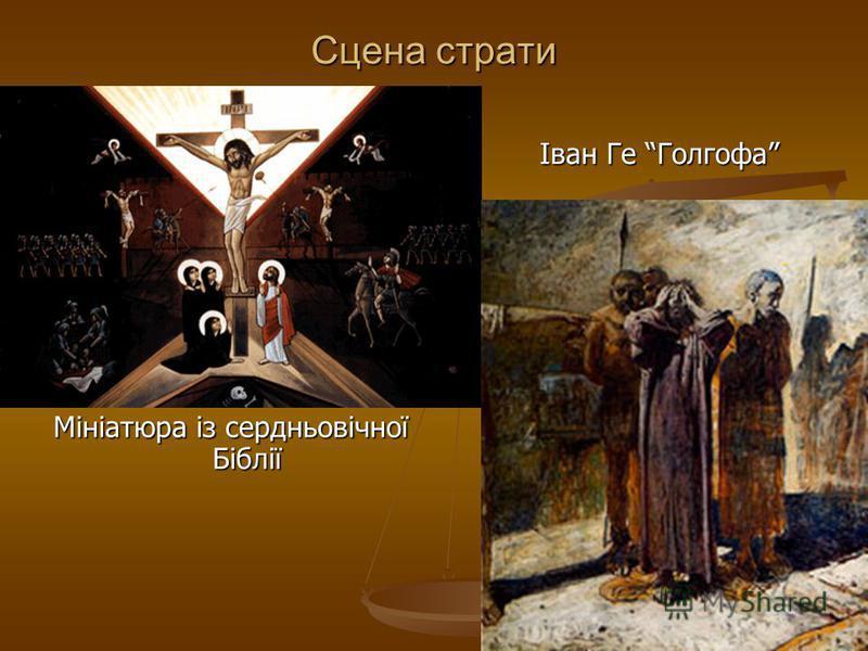 Сцена страти Мініатюра із сердньовічної Біблії Іван Ге Голгофа