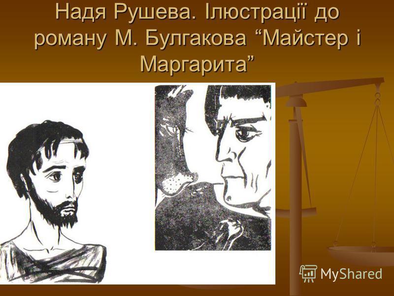 Надя Рушева. Ілюстрації до роману М. Булгакова Майстер і Маргарита