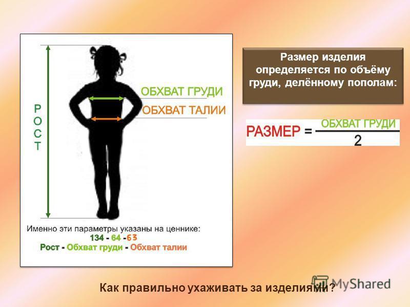 Размер изделия определяется по объёму груди, делённому пополам: Как правильно ухаживать за изделиями?