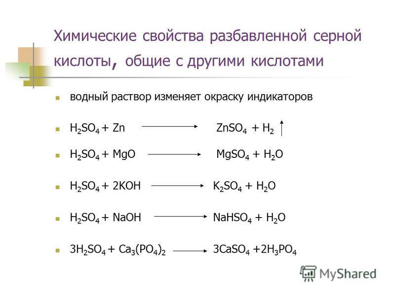 Химические свойства разбавленной серной кислоты, общие с другими кислотами водный раствор изменяет окраску индикаторов H 2 SO 4 + Zn ZnSO 4 + H 2 H 2 SO 4 + MgO MgSO 4 + H 2 O H 2 SO 4 + 2KOH K 2 SO 4 + H 2 O H 2 SO 4 + NaOH NaHSO 4 + H 2 O 3H 2 SO 4