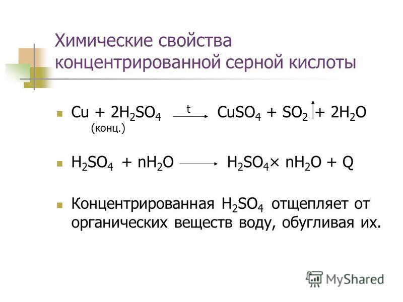 Химические свойства концентрированной серной кислоты Cu + 2H 2 SO 4 t CuSO 4 + SO 2 + 2H 2 O (конц.) H 2 SO 4 + nH 2 O H 2 SO 4 × nH 2 O + Q Концентрированная H 2 SO 4 отщепляет от органических веществ воду, обугливая их.