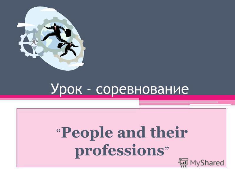 Урок - соревнование People and their professions