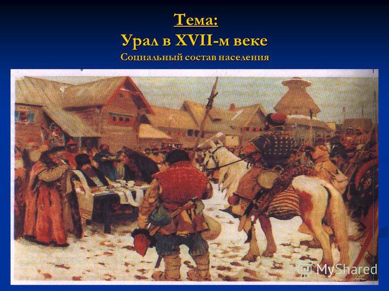 Тема: Урал в XVII-м веке Социальный состав населения Тема: Урал в XVII-м веке Социальный состав населения Тема: