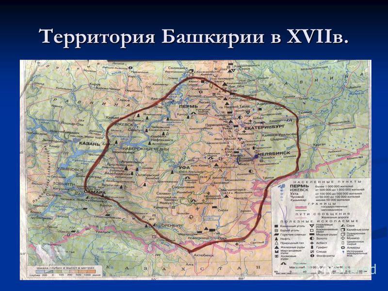 Территория Башкирии в ХVIIв.