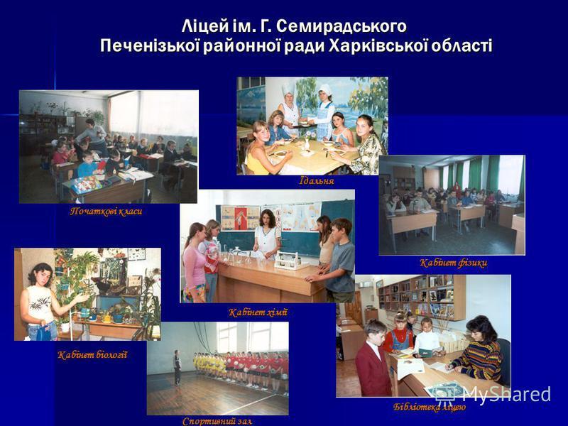 Ліцей ім. Г. Семирадського Печенізької районної ради Харківської області Вчитель року - 2006