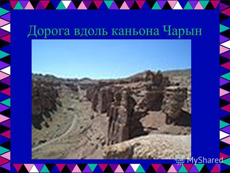 Дорога вдоль каньона Чарын
