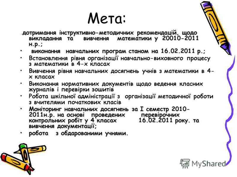 Мета: дотримання інструктивно-методичних рекомендацій, щодо викладання та вивчення математики у 20010-2011 н.р.;. дотримання інструктивно-методичних рекомендацій, щодо викладання та вивчення математики у 20010-2011 н.р.; виконання навчальних програм