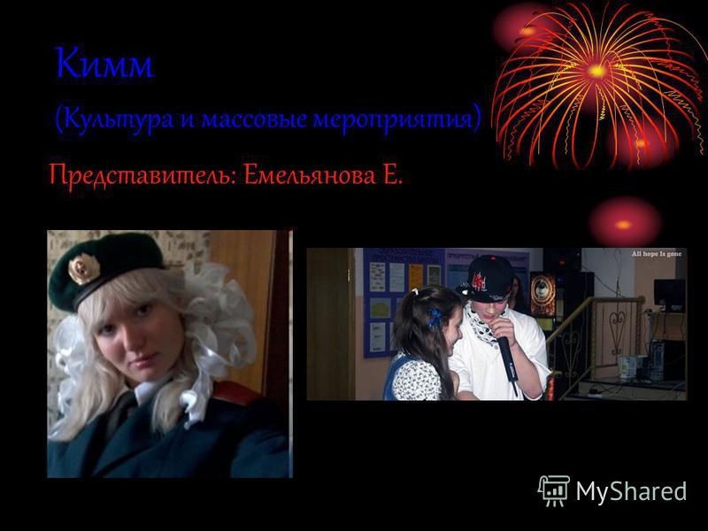 Кимм (Культура и массовые мероприятия) Представитель: Емельянова Е.