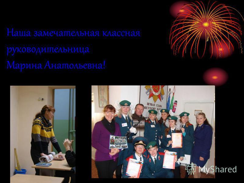 Наша замечательная классная руководительница Марина Анатольевна!
