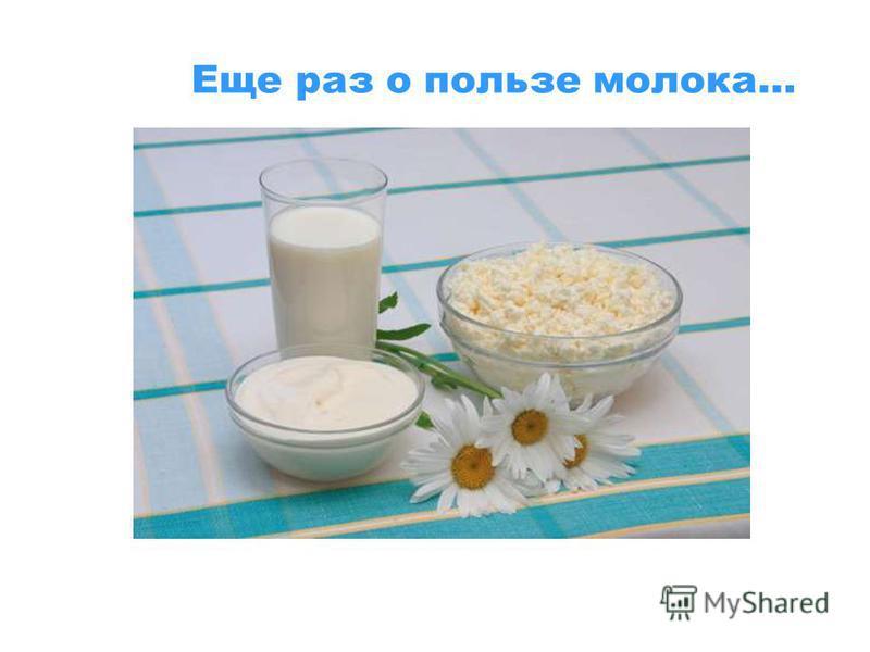 Еще раз о пользе молока…