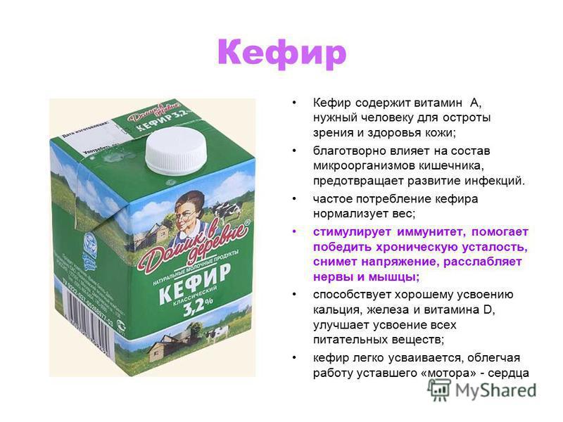 Кефир Кефир содержит витамин А, нужный человеку для остроты зрения и здоровья кожи; благотворно влияет на состав микроорганизмов кишечника, предотвращает развитие инфекций. частое потребление кефира нормализует вес; стимулирует иммунитет, помогает по
