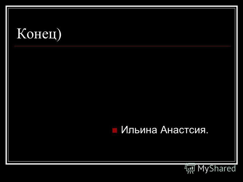 Конец) Ильина Анастсия.