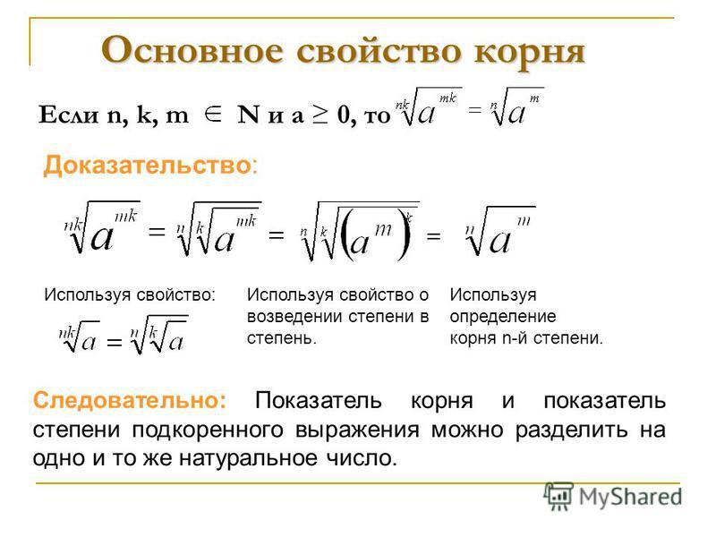 Если n, k, m N и а 0, то Доказательство: Используя свойство о возведении степени в степень. Используя определение корня n-й степени. Используя свойство: Следовательно: Показатель корня и показатель степени подкоренного выражения можно разделить на од