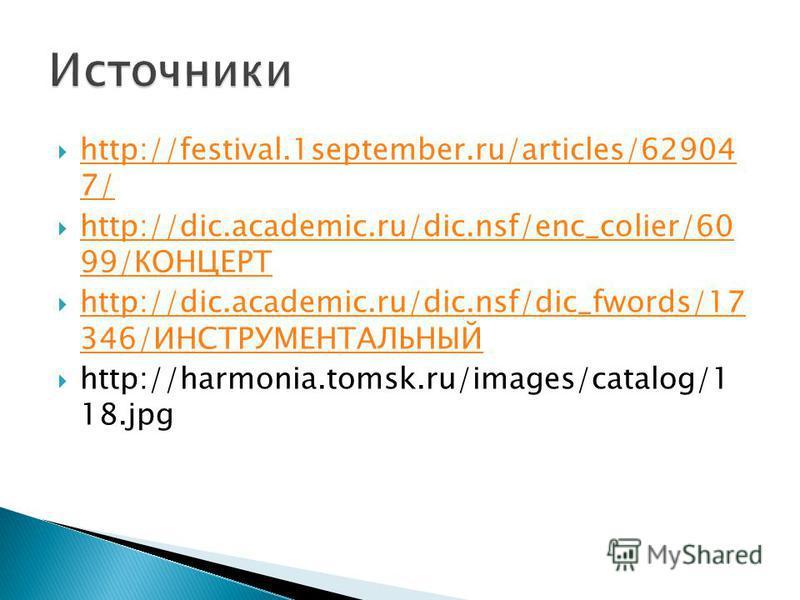 http://festival.1september.ru/articles/62904 7/ http://festival.1september.ru/articles/62904 7/ http://dic.academic.ru/dic.nsf/enc_colier/60 99/КОНЦЕРТ http://dic.academic.ru/dic.nsf/enc_colier/60 99/КОНЦЕРТ http://dic.academic.ru/dic.nsf/dic_fwords/