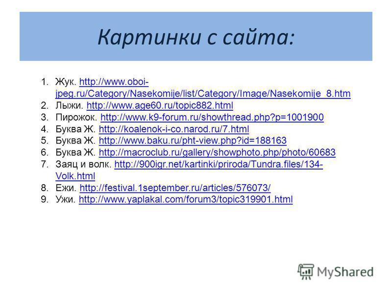 Картинки с сайта: 1.Жук. http://www.oboi- jpeg.ru/Category/Nasekomije/list/Category/Image/Nasekomije_8.htmhttp://www.oboi- jpeg.ru/Category/Nasekomije/list/Category/Image/Nasekomije_8. htm 2.Лыжи. http://www.age60.ru/topic882.htmlhttp://www.age60.ru/