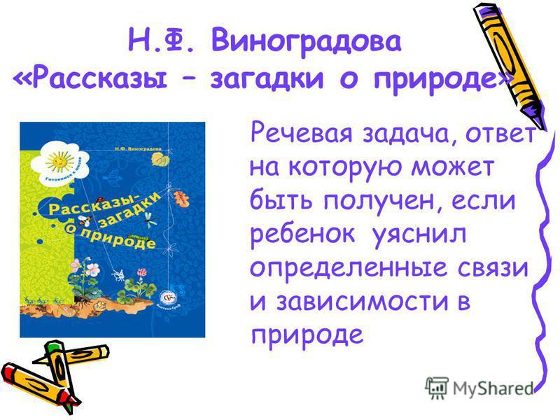 Н.Ф. Виноградова «Рассказы – загадки о природе» Речевая задача, ответ на которую может быть получен, если ребенок уяснил определенные связи и зависимости в природе