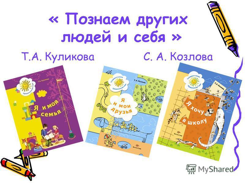 « Познаем других людей и себя » Т.А. Куликова С. А. Козлова