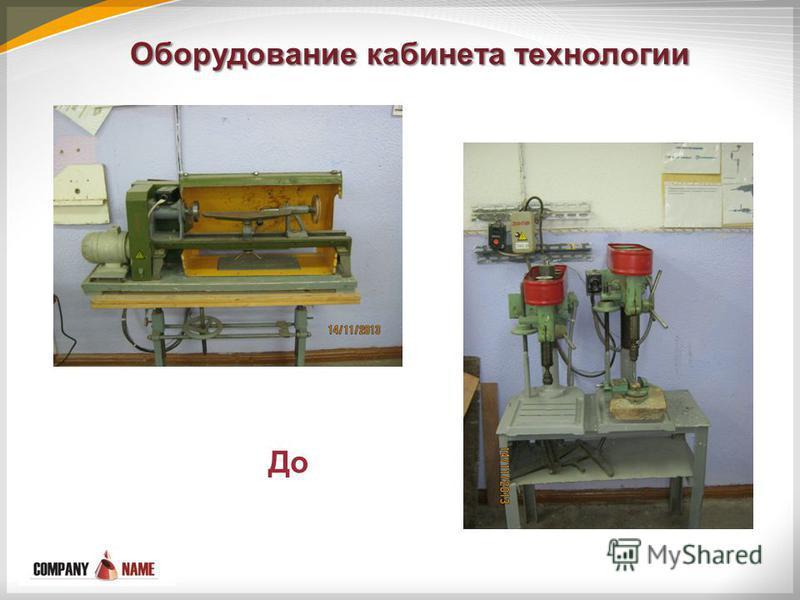 Оборудование кабинета технологии До