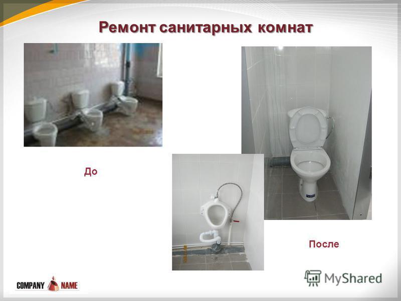 Ремонт санитарных комнат До После