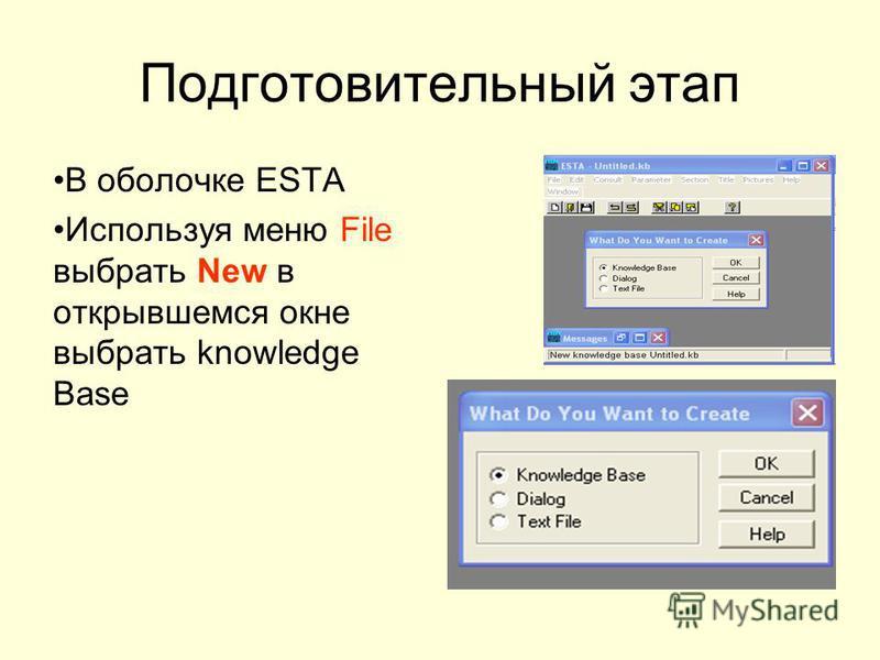 Подготовительный этап В оболочке ESTA Используя меню File выбрать New в открывшемся окне выбрать knowledge Base