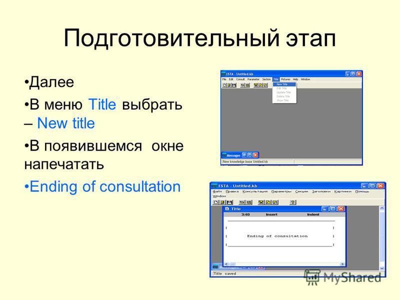 Подготовительный этап Далее В меню Title выбрать – New title В появившемся окне напечатать Ending of consultation