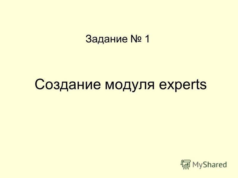 Создание модуля experts Задание 1