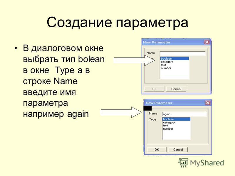 Создание параметра В диалоговом окне выбрать тип bolean в окне Type а в строке Name введите имя параметра например again