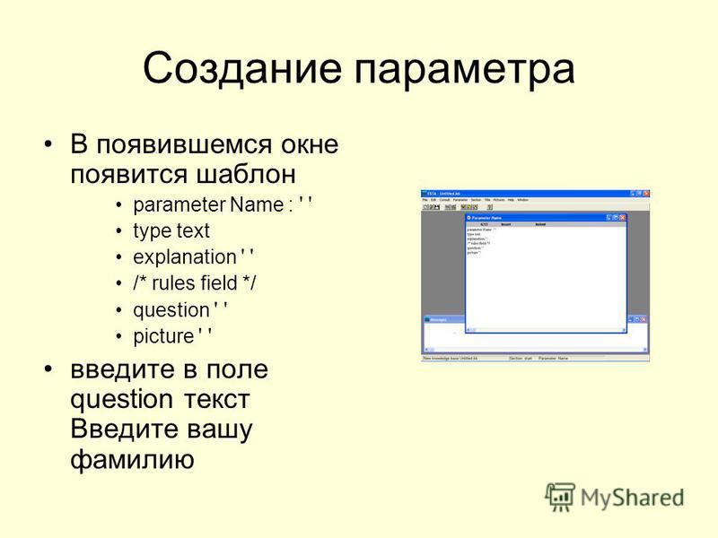 Создание параметра В появившемся окне появится шаблон parameter Name : ' ' type text explanation ' ' /* rules field */ question ' ' picture ' ' введите в поле question текст Введите вашу фамилию