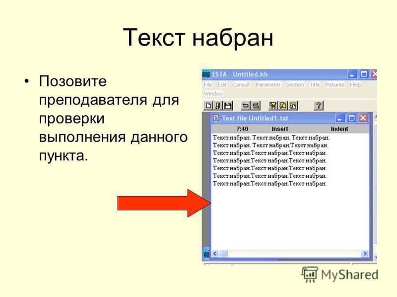 Текст набран Позовите преподавателя для проверки выполнения данного пункта.