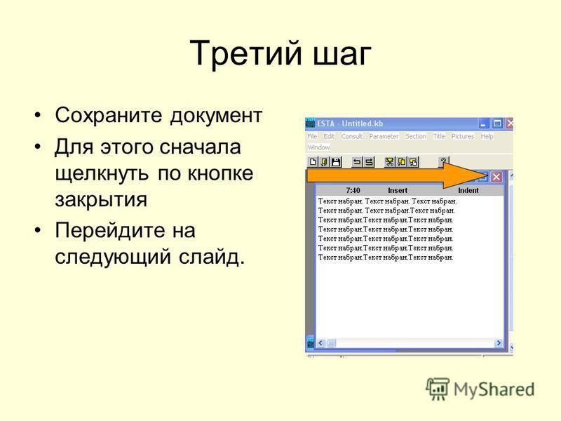 Третий шаг Сохраните документ Для этого сначала щелкнуть по кнопке закрытия Перейдите на следующий слайд.