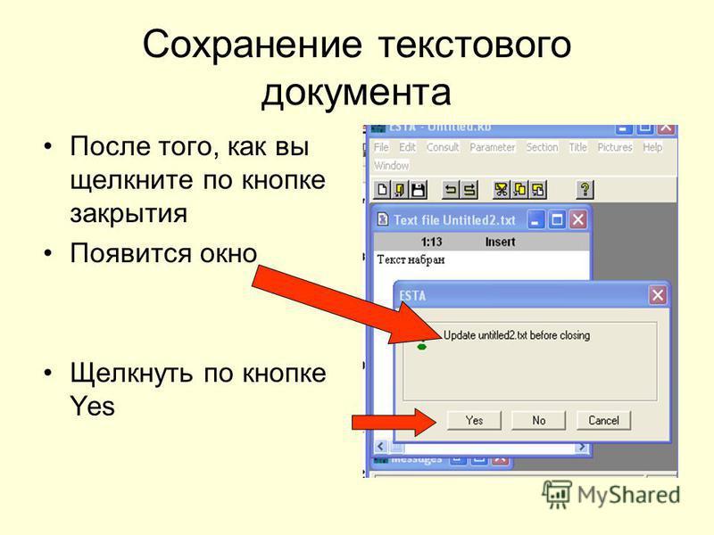 Сохранение текстового документа После того, как вы щелкните по кнопке закрытия Появится окно Щелкнуть по кнопке Yes