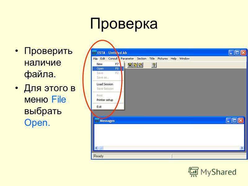 Проверка Проверить наличие файла. Для этого в меню File выбрать Open.
