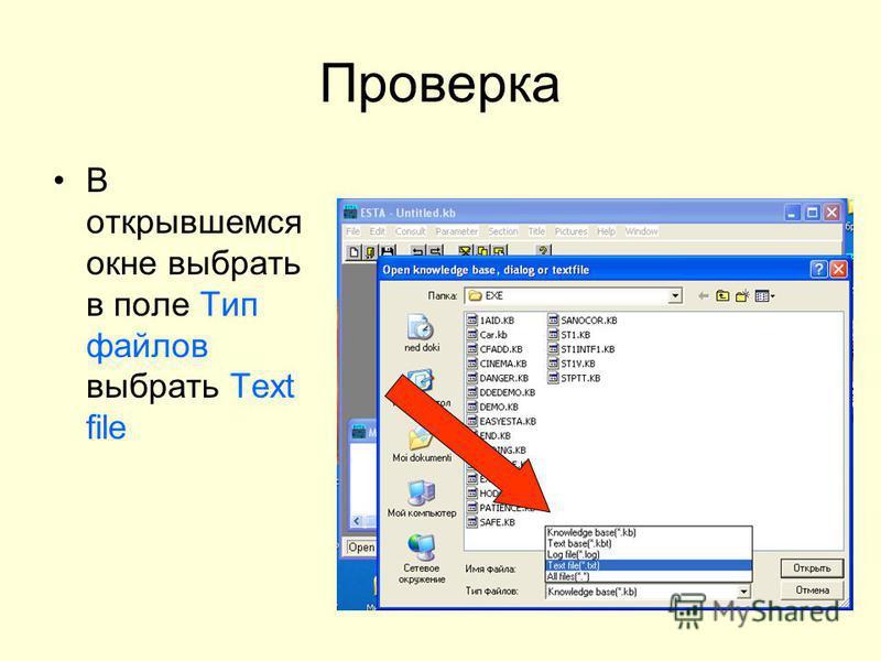 Проверка В открывшемся окне выбрать в поле Тип файлов выбрать Text file